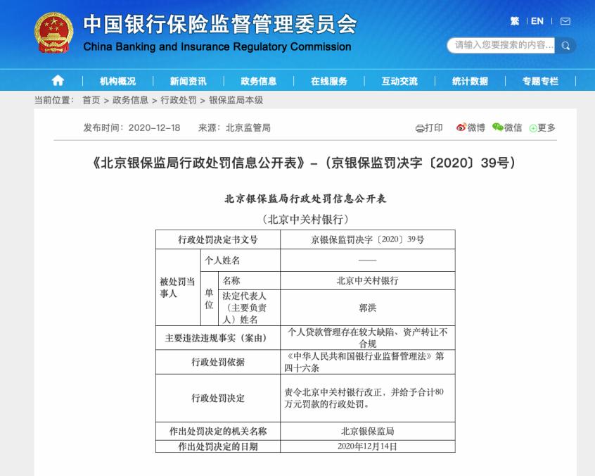 开业三年半换三任行长!北京中关村银行个贷管
